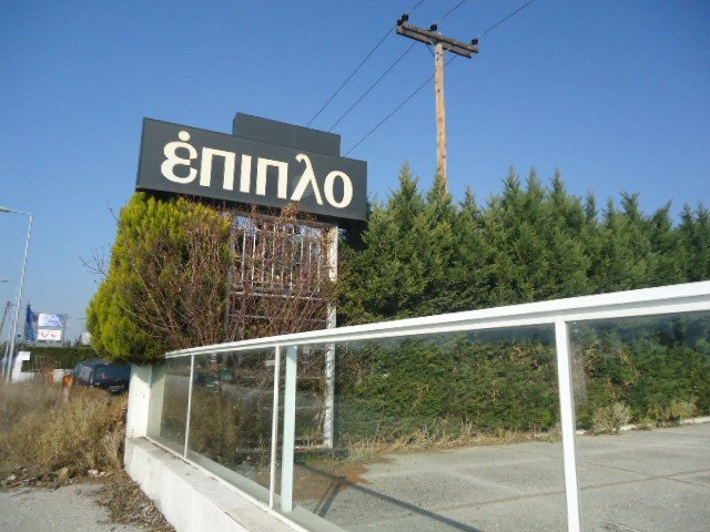 PREMISES for Sale - THESSALONIKI EAST